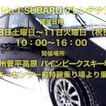 リフト代わりにスバルのSUVが走る!菅平高原でゲレンデタクシー(動画あり)
