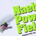 苗場がパウダー天国?「Naeba Powder Field supported by K2」
