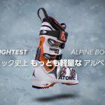 軽いって最高!片足2,000g以下のスキーブーツおすすめ7選